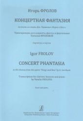 """Фролов. Концертная фантазия на темы из оперы Гершвина """"Порги и Бесс""""для кларнета, фагота и."""