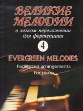 Великие мелодии для фортепиано, выпуск 4. Составитель Фиртич.
