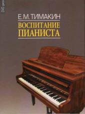 Тимакин. Воспитание пианиста + DVD.