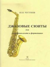 Чугунов. Джазовые сюиты для саксофона-альта и фортепиано. (№3, №4).