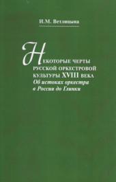 Ветлицына. Некоторые черты русской оркестровойкультуры 18 века.