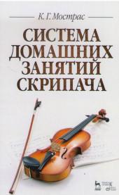 Мострас. Система домашних занятий скрипача..