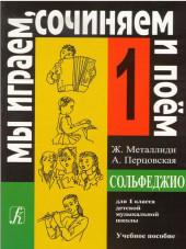 Металлиди, Перцовская. Мы играем, сочиняем и поем. Сольфеджио 1-й класс.