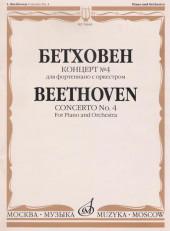 Бетховен. Концерт № 4 для фортепиано с оркестром.