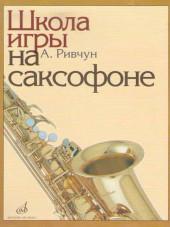 Ривчун. Школа игры на саксофоне.
