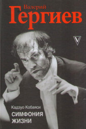 Кобаяси. Валерий Гергиев. Симфония жизни.