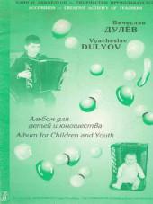 Дулев. Альбом для детей и юношества для баяна.