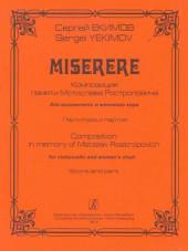 Екимов. Miserere. Для виолончели и женского хора. Партитура и пертия