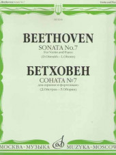 Бетховен. Соната № 7 для скрипки