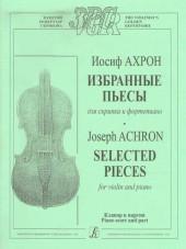 Ахрон. Избранные пьесы для скрипки.