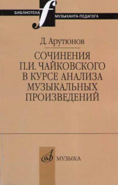 Арутюнов. Сочинения Чайковского в курсе анализа музыкальных произведений.