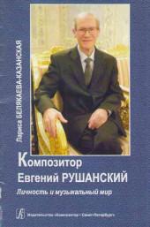 Белякаева-Казанская. Композитор Е.Рушанский