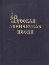 Бахтин. Русская лирическая песня.