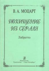 Моцарт. Похищение из Сераля (либретто).