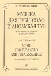Буяновский. Музыка для тубы соло и ансамбля туб.