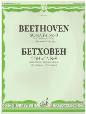 Бетховен. Соната № 8 для скрипки