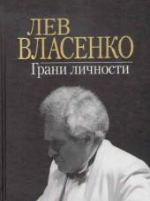 Лев Власенко. Грани личности.