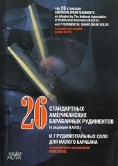 Клоц. 26 стандартных американских барабанных рудиментов