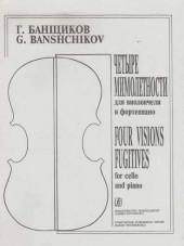 Банщиков. Четыре мимолетности для виолончели и фортепиано.
