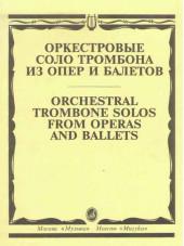Оркестровые соло тромбона из опер и балетов ( Зейналов ).