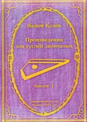 Кулев. Произведения для гуслей звончатых. Выпуск 1.