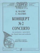 Матис. Концерт № 2 для валторны.
