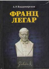 Владимирская. Франц Легар.