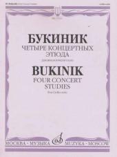 Букиник. Четыре концертных этюда для виолончели