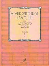 Композиторы-классики для детского хора. Выпуск 5.