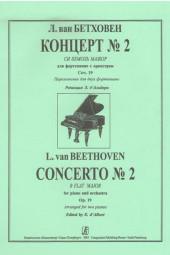 Бетховен. Концерт № 2 для двух фортепиано