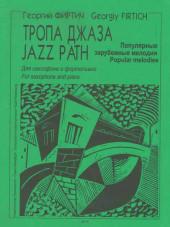 Фиртич. Тропа джаза. Популярные зарубежные мелодии для саксофона и фортепиано.