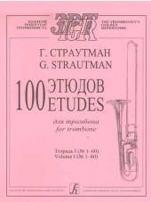 Страутман. 100 этюдов для тромбона. Тетрадь 1.
