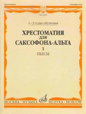 Хрестоматия для саксофона-альта. 1-3 класс. Часть 1. Пьесы. (Шапошникова).