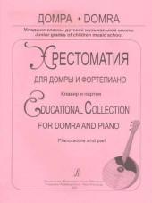Хрестоматия для домры и фортепиано. Младшие классы. Составитель Быстрицкая.