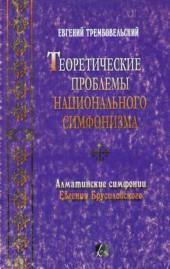 Трембовельский. Теоретические проблемы национальной симфонии