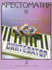 Шавкунов. Мой инструмент - синтезатор. Хрестоматия - 3.