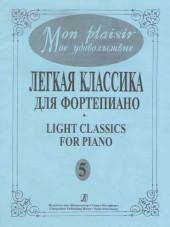 Mon plaisir-5. Легкая классика для фортепиано.