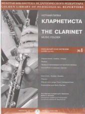 Нотная папка кларнетиста №1.