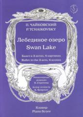 Чайковский. Лебединое озеро. Балет. Клавир.