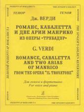 Верди. Романс из оперы Трубадур.
