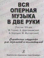 Вся оперная музыка в 2 руки. Россия, 19 век. Глинка, Даргомыжский.