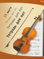 Тетрадь для нот (книжка, А4, скрепка, 24 листа). Хатбер
