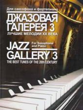 Джазовая галерея-3. Лучшие мелодии ХХвека для саксофона. (Составитель Ривчун).