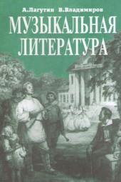 Лагутин, Владимиров. Музыкальная литература. 4 класс.