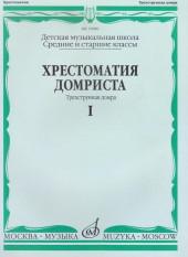 Хрестоматия домриста. Выпуск 1 (Средние и старшие классы.)