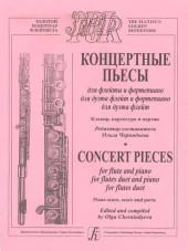 Концертные пьесы для флейты и фортепиано, дуэта флейт и фортепиано. Составитель Чернядьева.
