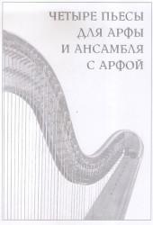 Четыре пьесы для арфы. Сост. Соляник