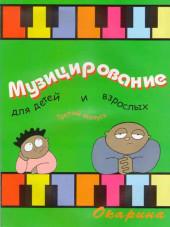 Барахтина. Музицирование для детей и взрослых. Выпуск 3.