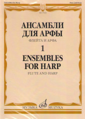Ансамбли для арфы: Тетрадь 1: Флейта и арфа.