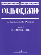 Калмыков, Фридкин. Сольфеджио. Одноголосие. Часть 1.